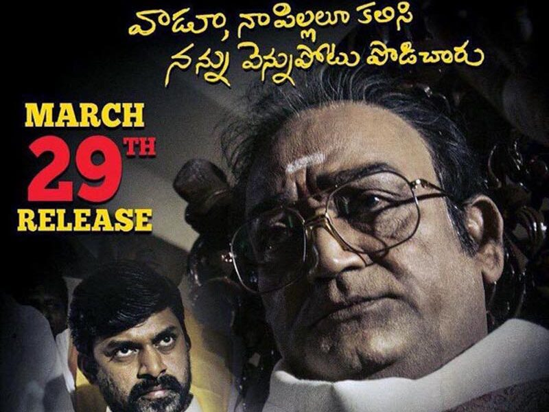 Lakshmi's NTR Release Date March 29, 2019