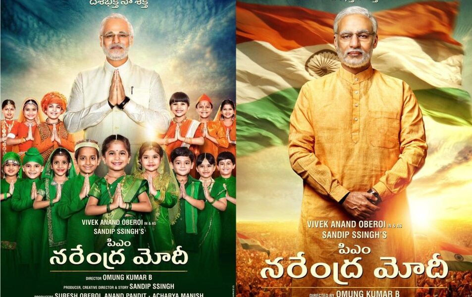 PM Narendra Modi Release Date April 5, 2019